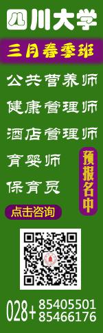 四川大学营养师培训2015年三月春季周末班