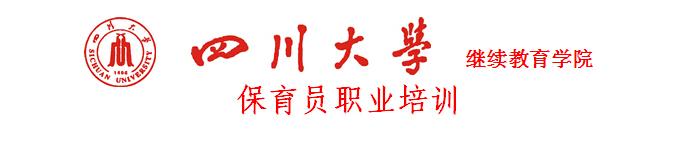 四川大学保育员培训招生简章
