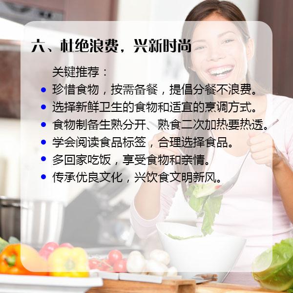 新版中国居民膳食指南权威发布
