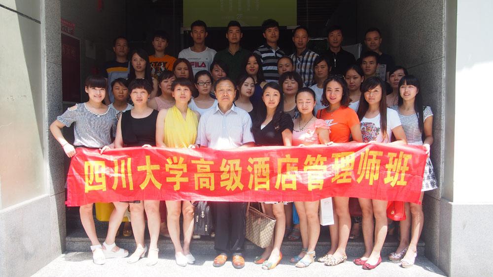 四川大学/2014酒店暑期班学员