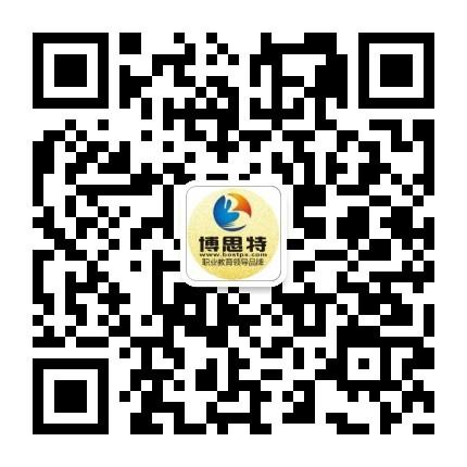 四川博思特职业技能培训学校